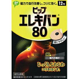 【ピップ】ピップエレキバン80 12粒入 【管理医療機器】