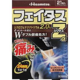 【久光製薬】フェイタスZαジクサス 21枚入 【第2類医薬品】
