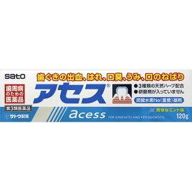 【佐藤製薬】アセス 120g 【第3類医薬品】