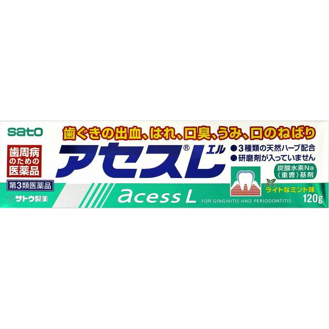 【佐藤製薬】アセスL 120g ライトなミント味【第3類医薬品】