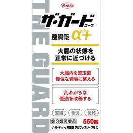 【興和】ザ・ガードコーワ整腸薬アルファ3+ 550錠 【第3類医薬品】