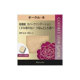 【カネボウ】 コフレドールグラン カバーフィットパクトUV2 (オークルB) 10.5g 【化粧品】