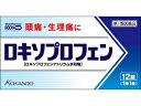 【第1類医薬品】「皇漢堂」ロキソプロフェン錠「クニヒロ」12錠【第一三共 ロキソニンSのジェネリック品】 ランキングお取り寄せ
