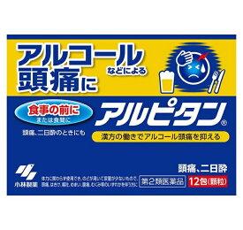 【小林製薬】 アルピタン 12包 【第2類医薬品】