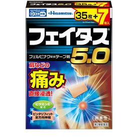 【久光製薬】 フェイタス5.0 35枚+7枚入 【第2類医薬品】
