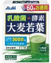 【あす楽対応】【アサヒ】 乳酸菌+酵素大麦若葉 60袋 【健康食品】