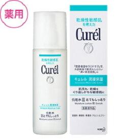 【あす楽対応】【花王】 キュレル 化粧水3 (とてもしっとり) 150ml 【医薬部外品】