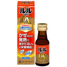 【第一三共】 ルル滋養液DX 30ml 【指定医薬部外品】