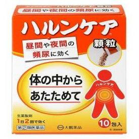 【大鵬薬品工業】 ハルンケア顆粒 10包 【第(2)類医薬品】