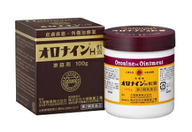 【大塚製薬】 オロナインH軟膏 瓶入 100g 【第2類医薬品】