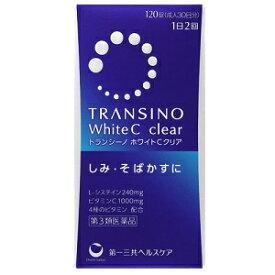 【第一三共】 トランシーノホワイトCクリア 120錠 【第3類医薬品】