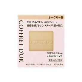 「カネボウ」 コフレドール ヌーディカバー ロングキープパクトUV (オークルB) 9.5g 「化粧品」