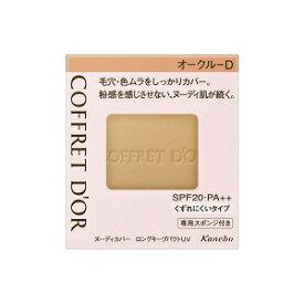 「カネボウ」 コフレドール ヌーディカバー ロングキープパクトUV (オークルD) 9.5g 「化粧品」
