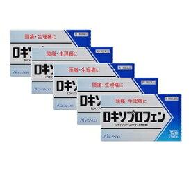 【第1類医薬品】「皇漢堂」ロキソプロフェン錠「クニヒロ」12錠x5個セット【第一三共 ロキソニンSのジェネリック品】