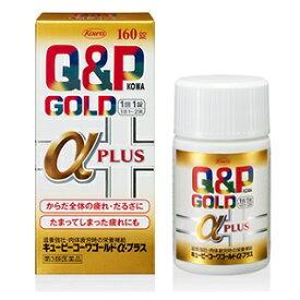 パワーUP処方「興和新薬」 Q&Pコーワゴールドαプラス 160錠(第3類医薬品)