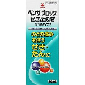 【タケダ】 ベンザブロックせき止め液 80mL 【第(2)類医薬品】 【お一人様1個まで】