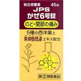 【ジェーピーエス製薬】 JPSかぜ6号錠 45錠 【第(2)類医薬品】