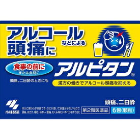 【小林製薬】 アルピタン 6包 【第2類医薬品】