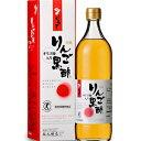 【あす楽対応】【坂元醸造】 天寿りんご黒酢 700ml (特定保健用食品) 【健康食品】