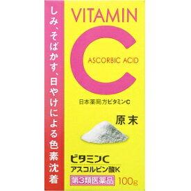 【小林薬品工業】 アスコルビン酸K(ビタミンC原末) 100g 【第3類医薬品】