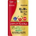 【あす楽対応】【富士フイルム】 メタバリア プレミアムS 120粒 【健康食品】