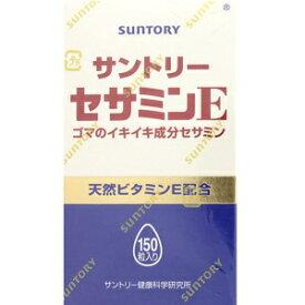 【サントリー】 サントリーセサミンE 150粒 【健康食品】
