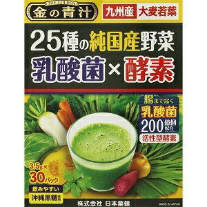 【日本薬健】 金の青汁 25種の純国産野菜 乳酸菌×酵素 3.5g×30包 【健康食品】