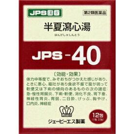 【ジェーピーエス製薬】 JPS-40 半夏瀉心湯 顆粒 12包 【第2類医薬品】