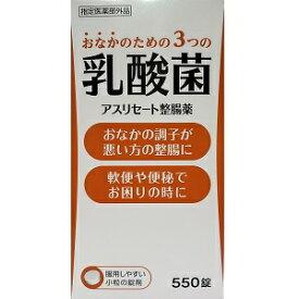 【あす楽対応】【米田薬品工業】 アスリセート整腸薬 550錠 【指定医薬部外品】