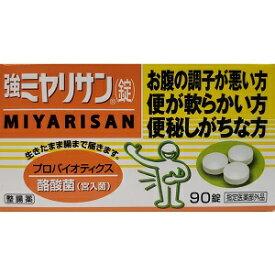 【ミヤリサン】 強ミヤリサン 錠 90錠 【指定医薬部外品】