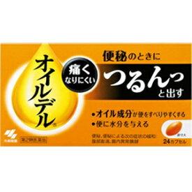 【小林製薬】 オイルデル 24カプセル 【第2類医薬品】