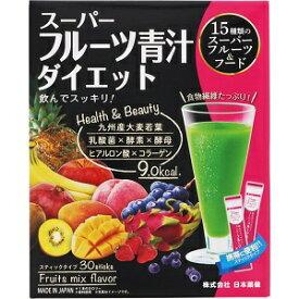 【日本薬健】 スーパーフルーツ青汁ダイエット 3g×30包 【健康食品】