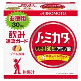 【味の素】飲み速攻ガード 「ノ・ミカタ」 3g×30本入 【健康食品】