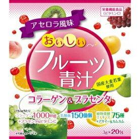 【ユーワ】 おいしいフルーツ青汁 コラーゲン&プラセンタ 3g×20包 【健康食品】
