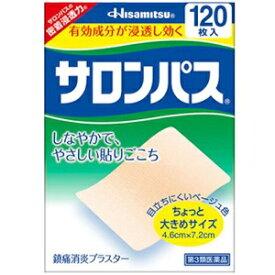 【久光製薬】 サロンパス 120枚 【第3類医薬品】
