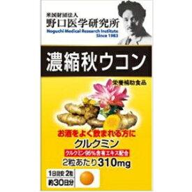 【明治薬品】 野口医学研究所 濃縮秋ウコン 60粒 【健康食品】
