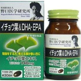 【明治薬品】 野口医学研究所 イチョウ葉&DHA・EPA 60粒