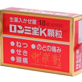【三宝製薬】 ロン三宝K顆粒 18包 【第(2)類医薬品】