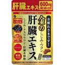 【ファイン】 金のしじみウコン肝臓エキス 90粒入 【健康食品】