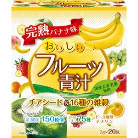【ユーワ】 おいしいフルーツ青汁 チアシード&16種の雑穀 20包 【健康食品】