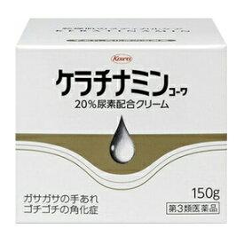 【興和新薬】 ケラチナミンコーワ20%尿素配合クリーム 150g 【第3類医薬品】