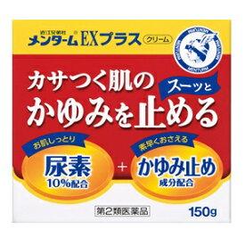 【近江兄弟社】 メンターム EXプラス 150g 【第2類医薬品】