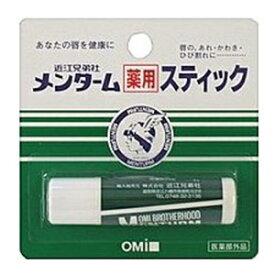 【近江兄弟社】 メンターム 薬用スティックレギュラー 4g (医薬部外品) 【化粧品】