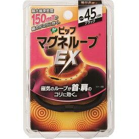 【あす楽対応】ピップ マグネループEX 45cm(ブラック)