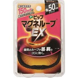【あす楽対応】ピップ マグネループEX 50cm(ブラック)