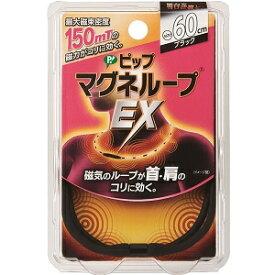 【あす楽対応】ピップ マグネループEX 60cm(ブラック)