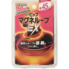 【あす楽対応】ピップ マグネループEX 45cm(ローズピンク)