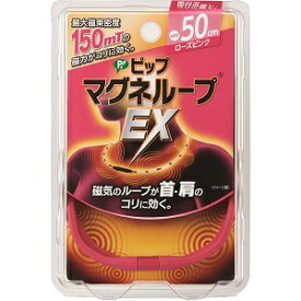 【あす楽対応】ピップ マグネループEX 50cm(ローズピンク)