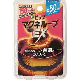 【ピップ】マグネループEX (ネイビーブルー) 50cm