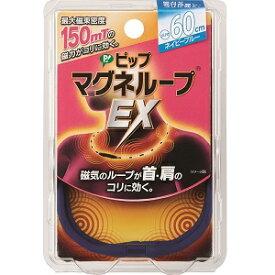 【あす楽対応】【ピップ】マグネループEX (ネイビーブルー) 60cm